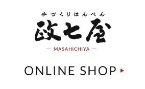 手づくりはんぺん 政七屋 MASAHICHIYA ONLINE SHOP